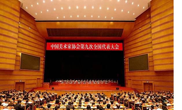 恭贺天津市美协主席王书平新当选为中国美术家协会副主席